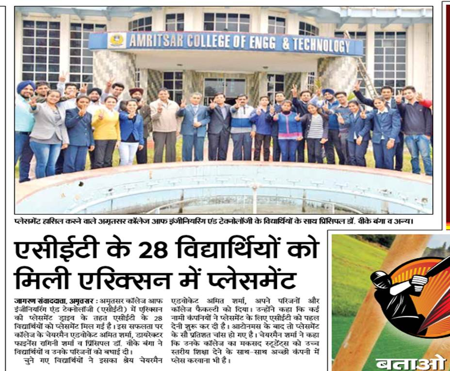 Best Engineering College in Amritsar